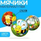 Мягкий мяч «Зайчик, пчёлка, ёжик», 6,3 см, виды МИКС