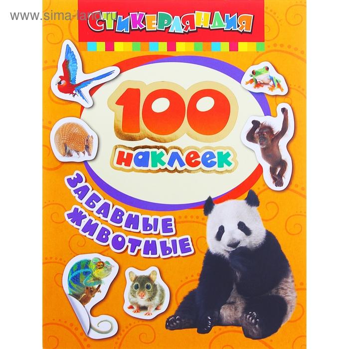 Альбом наклеек «Забавные животные»
