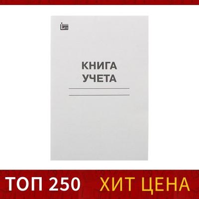 Книга учёта А4, 48 листов, в клетку, обложка картон, офсет - Фото 1