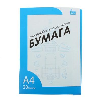 Бумага миллиметровка А4, 20 листов - Фото 1