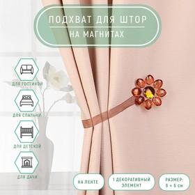 Подхват для штор «Цветок», 6 × 6 см, цвет коричневый Ош