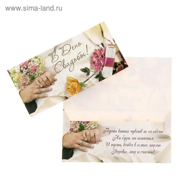 конечно, поздравление на свадьбу при вручении конверта щеголев известный