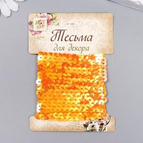 Нить из пайеток перламутр 'Оранжевая' намотка 2,5 м Ош