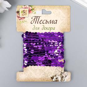 Нить из пайеток 'Фиолетовая' намотка 2,5 м Ош