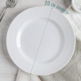 Тарелка мелкая «Бельё», d=20 см,