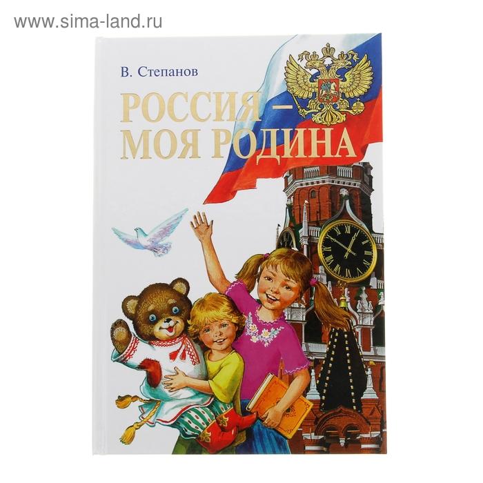 дополнении открытки книги о россии новые хозяева