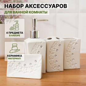 """Набор аксессуаров для ванной комнаты, 4 предмета """"Цветочный барельеф"""""""