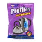 Средство против накипи Proffidiv для чайников, 100 г - Фото 1