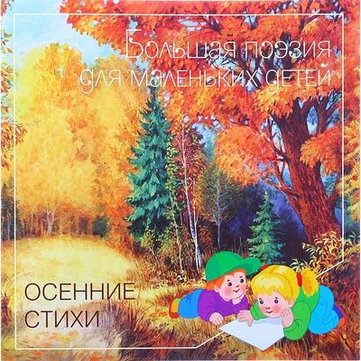 Осенние стихи. Бурмистрова Л.