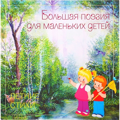 Летние стихи. Бурмистрова Л.