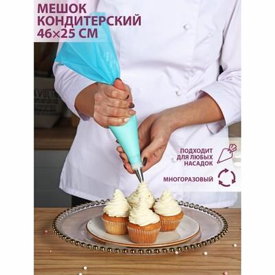 Мешок кондитерский Доляна Доляна «Синева», 46×25 см - Фото 1