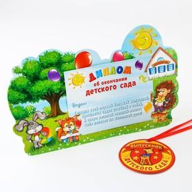 Диплом-фоторамка «Об окончании детского сада», 24,2 x 15,3 см Ош