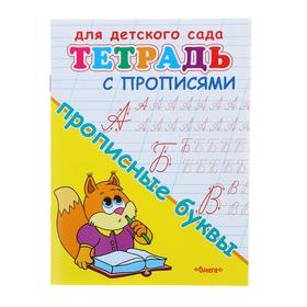 Тетрадь с прописями для детского сада «Прописные буквы»