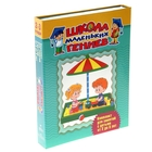 Школа маленьких гениев. Комплект для занятий с детьми 2-3 лет (в коробе)