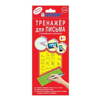 Тренажёр для письма «Русский язык», 27 х 11 см