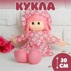 Мягкая игрушка кукла в шляпке и платьишке, цвета МИКС