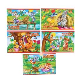 Альбом для рисования А5, 12 листов на скрепке 'Для малышей', обложка картон 185г/м2, блок офсет 100 г/м2, 5 видов МИКС Ош