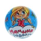 Мяч детский «Мамина радость», d=22 см, 60 г