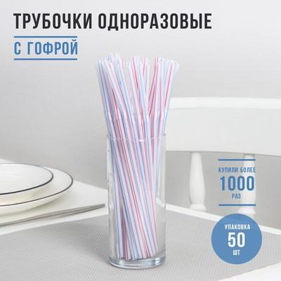 Набор одноразовых трубочек для коктейля Доляна, 0,5×21 см, 50 шт, с гофрой, в полоску - Фото 1