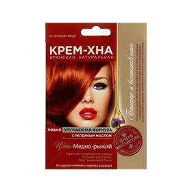 Крем-Хна в готовом виде Медно-рыжий с репейным маслом 50мл Ош
