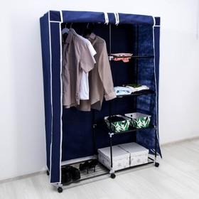 Шкаф для одежды, 119×44×172 см, цвет синий Ош