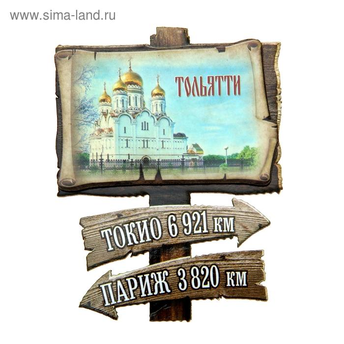 Магнит в форме указателя «Тольятти»