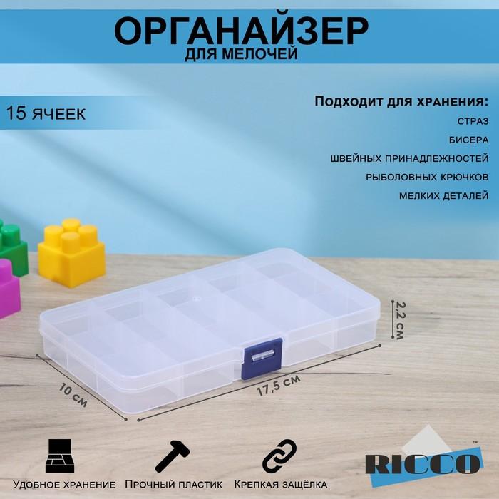 Бокс со съёмными ячейками для хранения, 15 отделений, 17,5×10×2,2 см, цвет МИКС