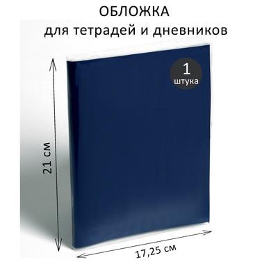 Обложка ПВХ 210 х 345 мм, 170 мкм, для тетрадей