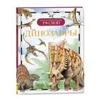 Детская энциклопедия «Динозавры»