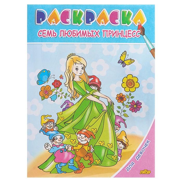 Раскраска для девочек «Семь любимых принцесс»
