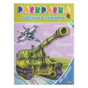Раскраска для мальчиков «Военная техника»