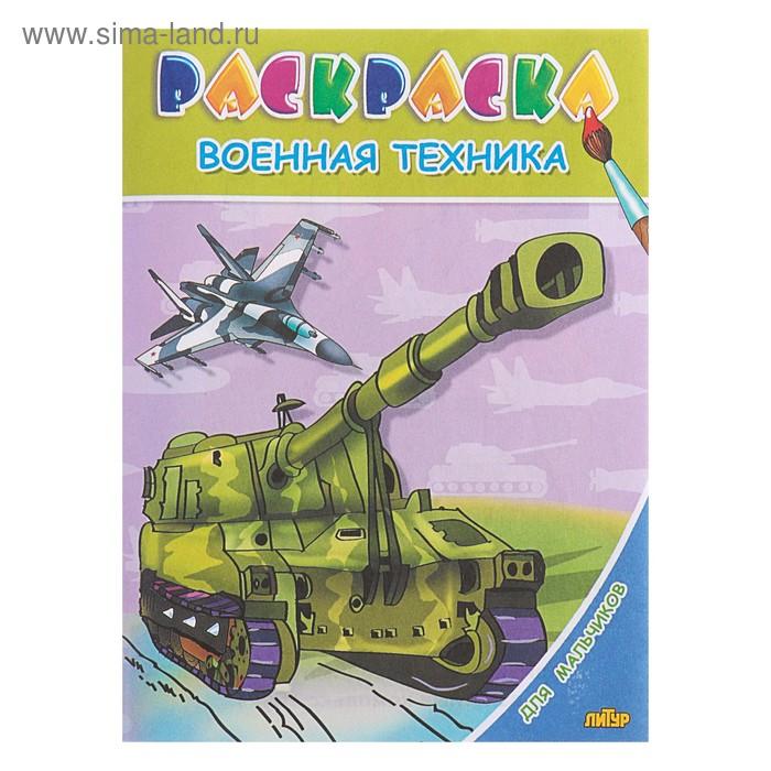 Раскраска для мальчиков «Военная техника» (1087848 ...