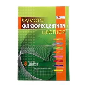 Бумага цветная флюоресцентная А4, 8 листов, 8 цветов