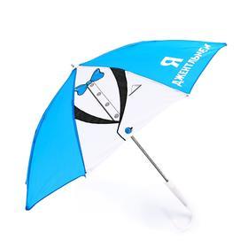 Зонт детский мех «Я джентльмен», d= 50 см Ош