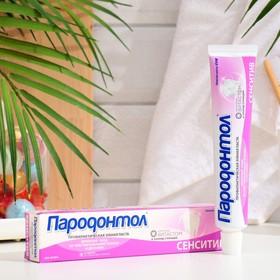 "Зубная паста ""Пародонтол"" сенситив, в тубе, 63 г"