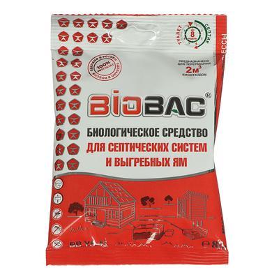 Средство для септиков и выгребных ям BB-YS 45 80 гр. - Фото 1