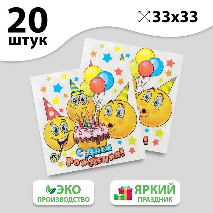 Набор бумажных салфеток «С днём рождения», смайлики и торт, 33х33, 20 шт.