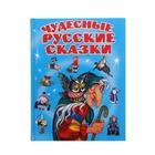 Чудесные русские сказки