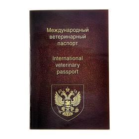 Ветеринарный паспорт международный универсальный Ош