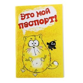 Ветеринарный паспорт международный для кошек Ош