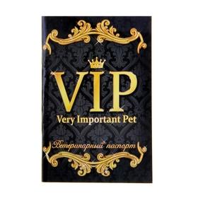 Ветеринарный паспорт международный универсальный 'VIP' Ош
