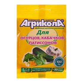 Удобрение Агрикола №5 для огурцов, кабачков, 50 г
