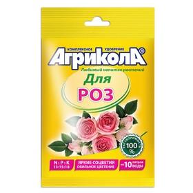Удобрение Агрикола для комнатных и садовых роз 25 г