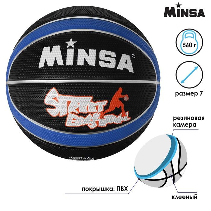 Мяч баскетбольный Minsa 8800, PVC, размер 7, 560 г, цвета микс