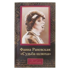 Фаина Раневская: «Судьба-шлюха». Щеглов Д. Ош