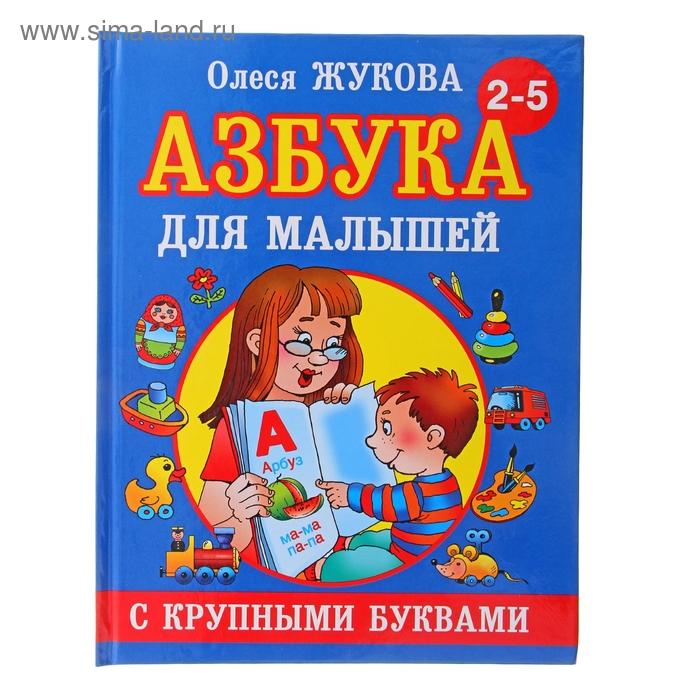Азбука с крупными буквами для малышей. Жукова О. С.