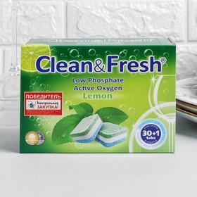 Таблетки для посудомоечной машины Clean & Fresh All in 1, 30 шт.
