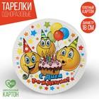 Набор бумажных тарелок «С днём рождения», смайлики и тортик, 6 шт., 18 см - Фото 1