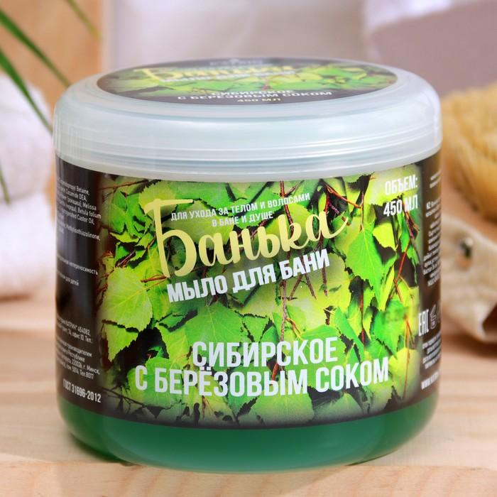 Густое мыло для бани Сибирское с березовым соком 450 мл