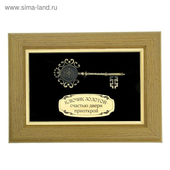 поздравление к подарку золотой ключик фото подборок